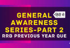 RRB NTPC Previous Year Paper - GK