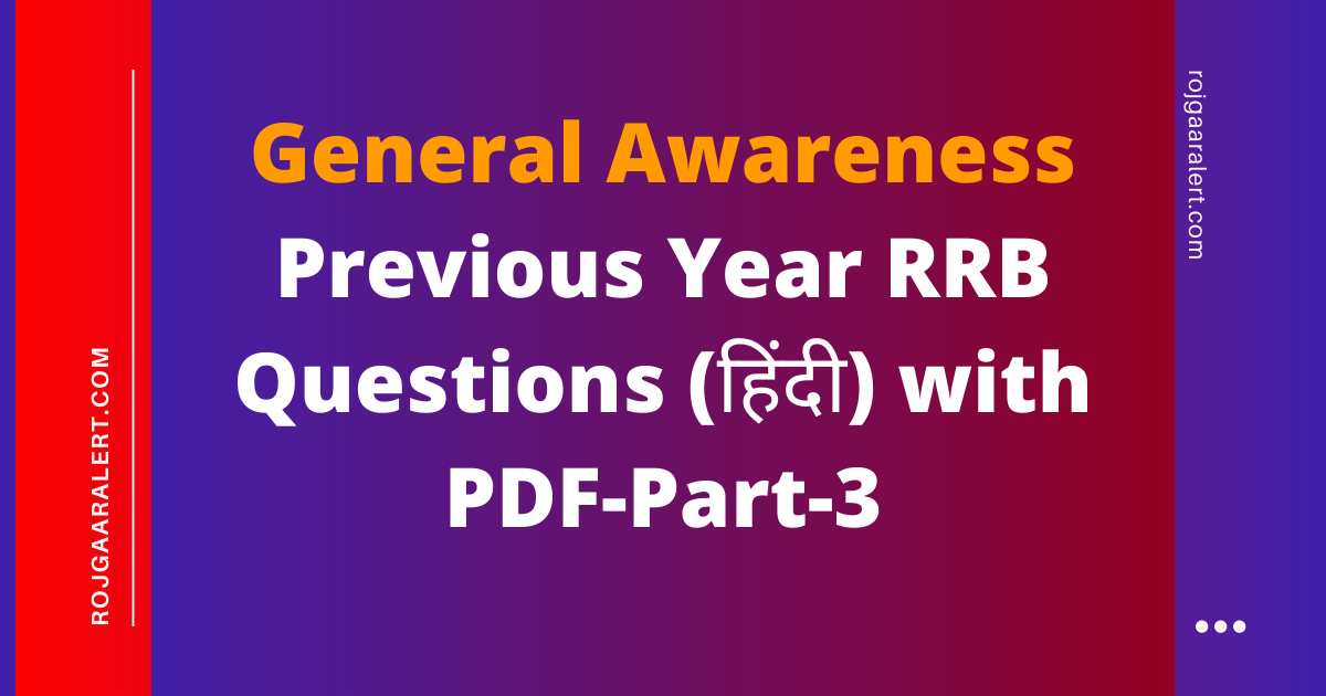Previous Year General Knowledge Questions RRB NTPC in Hindi